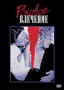 Роковое влечение / Fatal Attraction (1987)