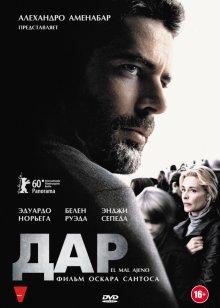 Дар / El mal ajeno (2010)