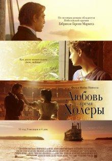 Любовь во время холеры / Love in the Time of Cholera (2007)