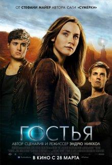 Гостья / The Host (2013)