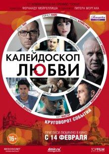 Калейдоскоп любви / 360 (2012)