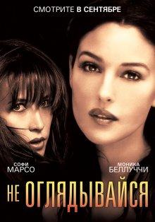Не оглядывайся / Ne te retourne pas (2009)