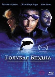 Голубая бездна / Le grand bleu (1988)