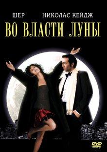 Во власти Луны / Moonstruck (1987)