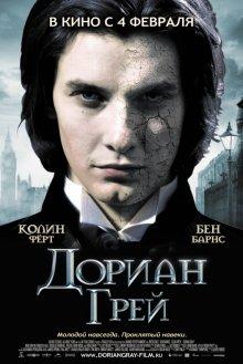 Дориан Грей / Dorian Gray (2009)