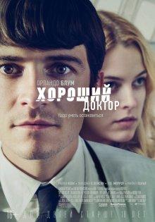 Хороший доктор / The Good Doctor (2011)