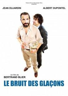 Шорох кубиков льда / Le bruit des glaçons (2010)