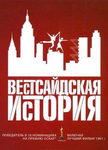 Вестсайдская история / West Side Story (1961)