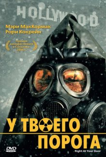У твоего порога / Right at Your Door (2006)
