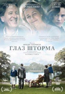 Глаз шторма / The Eye of the Storm (2011)