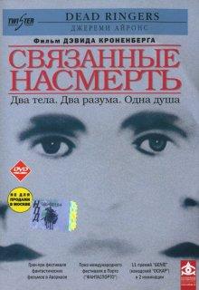 Связанные насмерть / Dead Ringers (1988)
