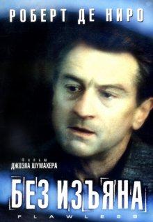 Без изъяна / Flawless (1999)