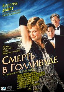 Смерть в Голливуде / The Cat's Meow (2001)