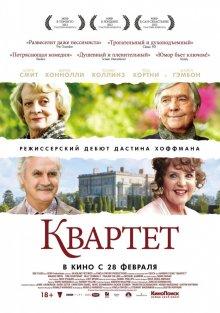 Квартет / Quartet (2012)