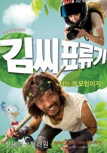 Робинзон на Луне / Kimssi pyoryugi (2009)