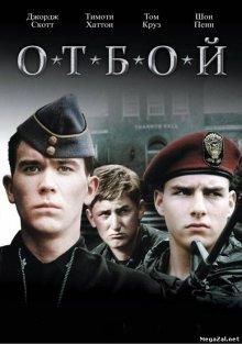 Отбой / Taps (1981)