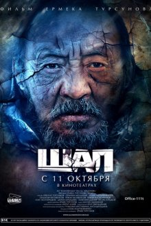 Шал / Shal (2012)
