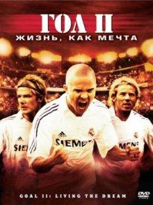 Гол 2: Жизнь как мечта / Goal II: Living the Dream (2007)