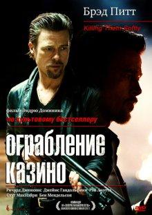 Ограбление казино / Killing Them Softly (2012)