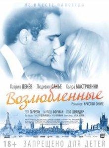 Возлюбленные / Les bien-aimés (2011)