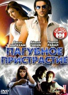 Пагубное пристрастие / No Smoking (2007)