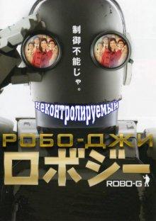 Робот Джи / Robo Jî (2012)