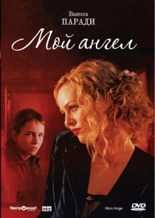 Мой ангел / Mon ange (2004)