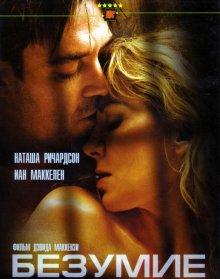 Безумие / Asylum (2005)