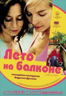 Лето на балконе / Sommer vorm Balkon (2005)