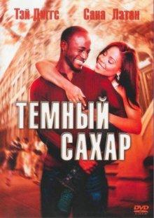 Темный сахар / Brown Sugar (2002)