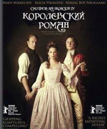 Королевский роман / En kongelig affære (2012)