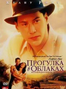 Прогулка в облаках / A Walk in the Clouds (1995)