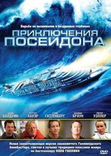 Приключения Посейдона / The Poseidon Adventure (2005)