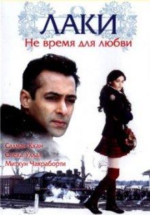 Лаки. Не время для любви / Lucky: No Time for Love (2005)