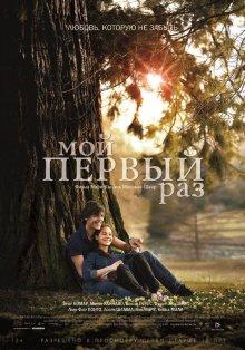 Мой первый раз / Ma première fois (2012)