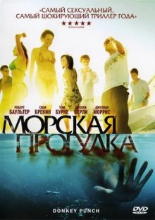 Морская прогулка / Donkey Punch (2008)