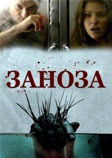 Заноза / Splinter (2008)