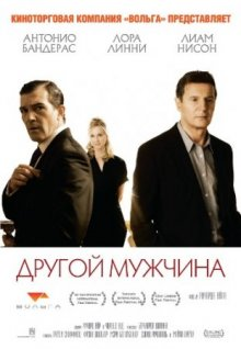 Другой мужчина / The Other Man (2008)