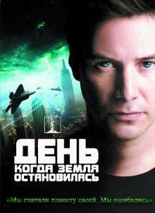 День, когда Земля остановилась / The Day the Earth Stood Still (2008)