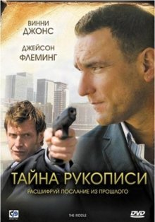 Тайна рукописи / The Riddle (2007)