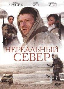 Нереальный север / Far North (2007)