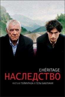 Наследство / L'héritage (2006)