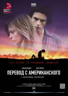 Перевод с американского / American Translation (2011)