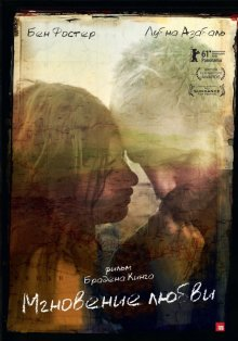 Мгновение любви / Here (2011)