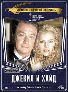 Джекилл и Хайд / Jekyll & Hyde (1990)