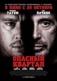 Опасный квартал / The Son of No One (2011)