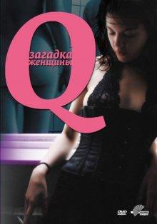 Q: Загадка женщины / Q (2011)