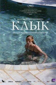 Клык / Kynodontas (2009)