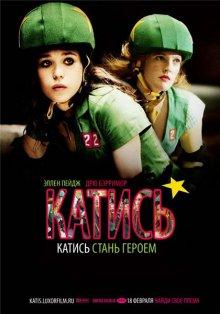 Катись! / Whip It (2009)