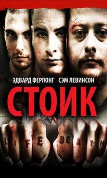 Стоик: Выжить любой ценой / Stoic (2009)
